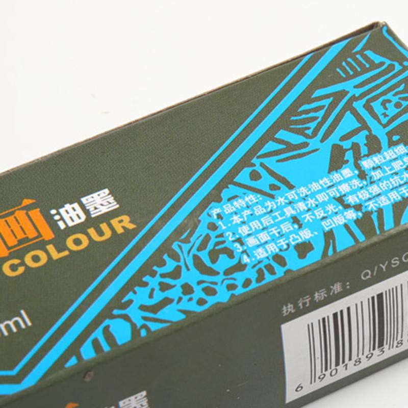 马利版画油墨水溶性黑色颜料单支100ml/支 可水洗油墨刻板画专用大容量版画颜料 马力玛丽牌大红天蓝版画油墨