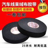 German imported car engine compartment high temperature resistant velvet tape original wiring harness electrical insulating tape 25 meters