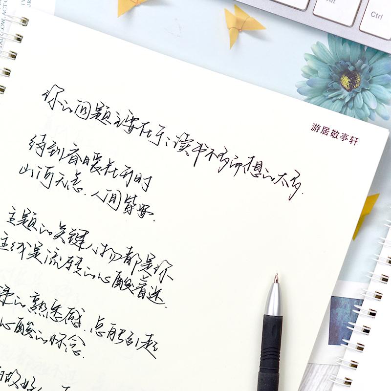 一个菠萝蜜行书练字帖贴本板成年人手写体女生字体漂亮文艺行楷临摹神器男生初学者连笔字硬笔书法可爱少女体