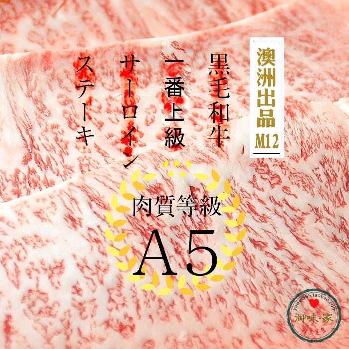 澳洲M12+纯种西冷牛排 引进日本神户黑毛和牛基因雪花牛肉 A5级别