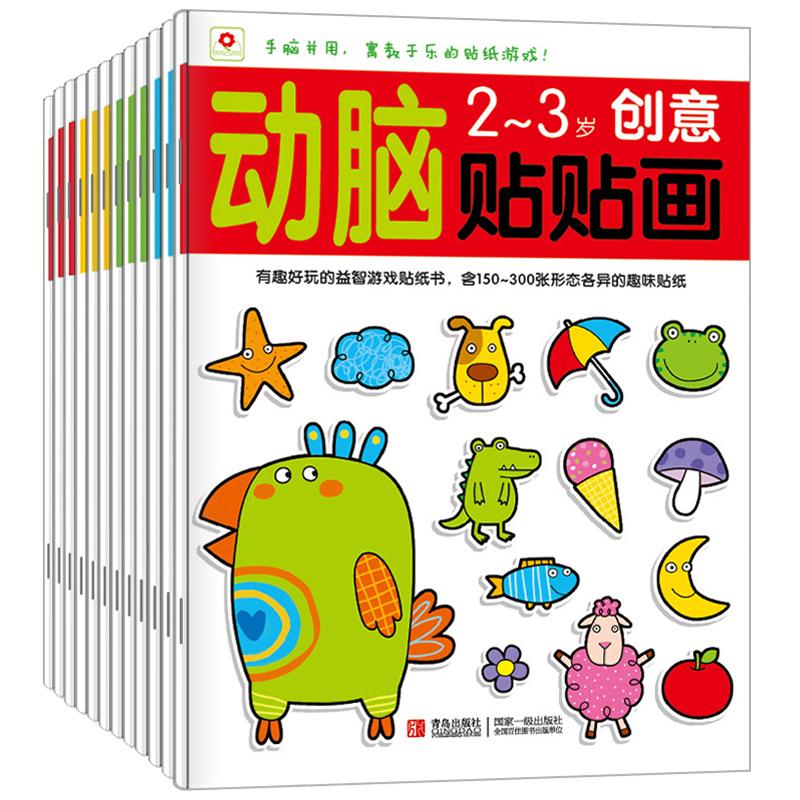 宝宝趣味贴贴画贴纸书2-3-4-5-6岁幼儿童卡通粘贴贴纸益智力玩具
