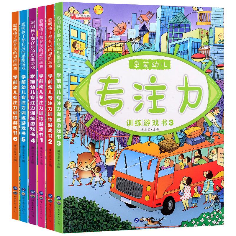 一套6本 儿童专注力训练走迷宫书图画捉迷藏数字连线早教游戏玩具