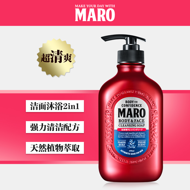 【MARO】男士洗面奶沐浴露二合一留香
