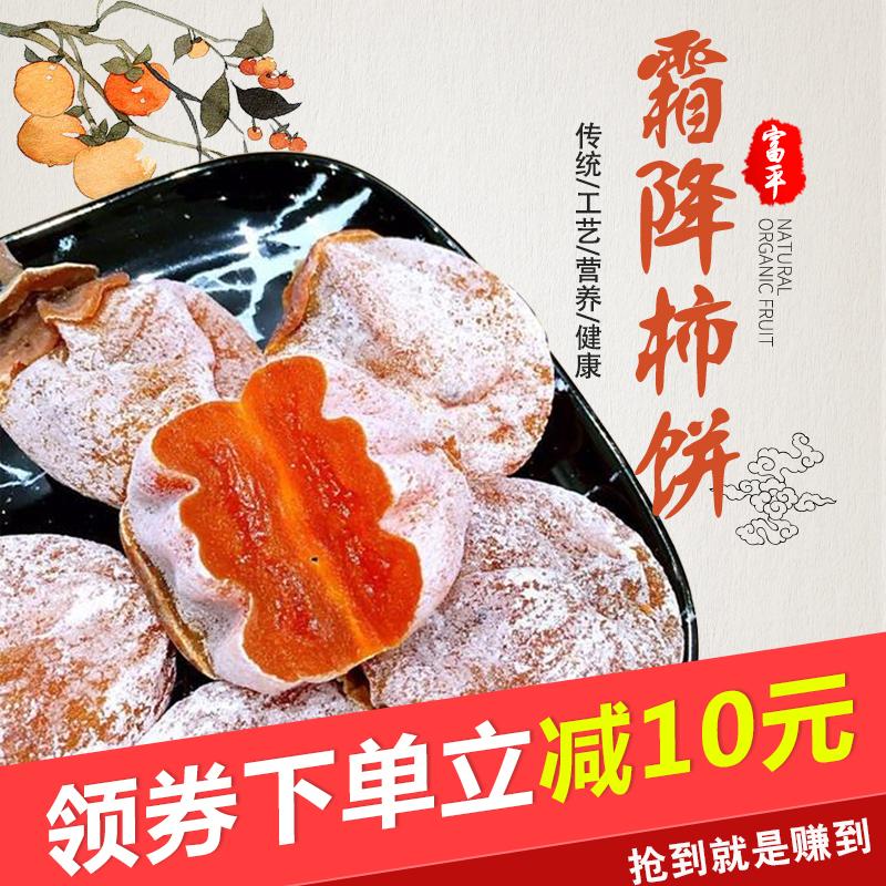 富平降霜柿子饼陕西特产农家自制十到十二柿子饼一斤3斤礼盒装