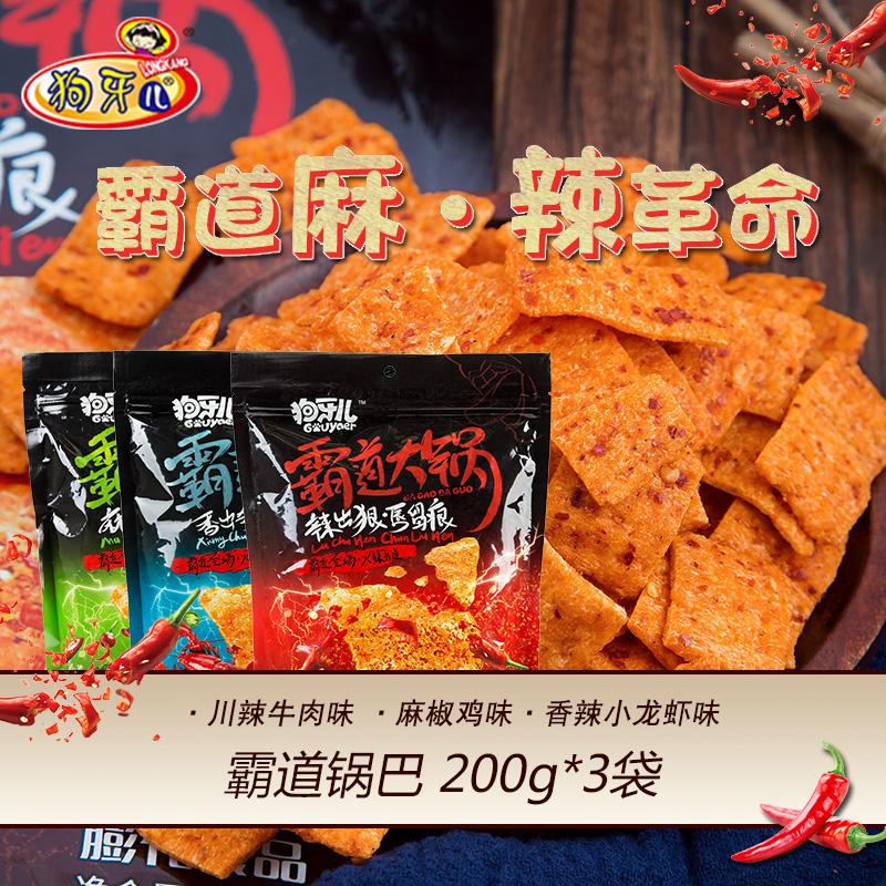 网红食品休闲办公室小零食 狗牙儿霸道大锅200g*3袋19.90元