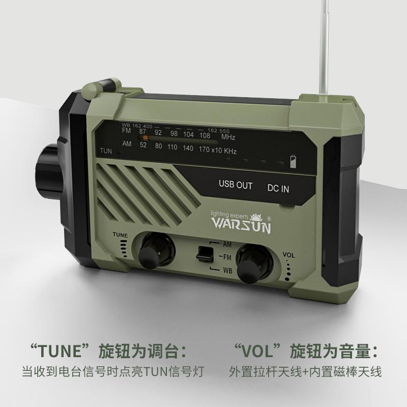 防灾手摇充电手电筒收音机便携太阳能多功能应急手摇自发电灯照明