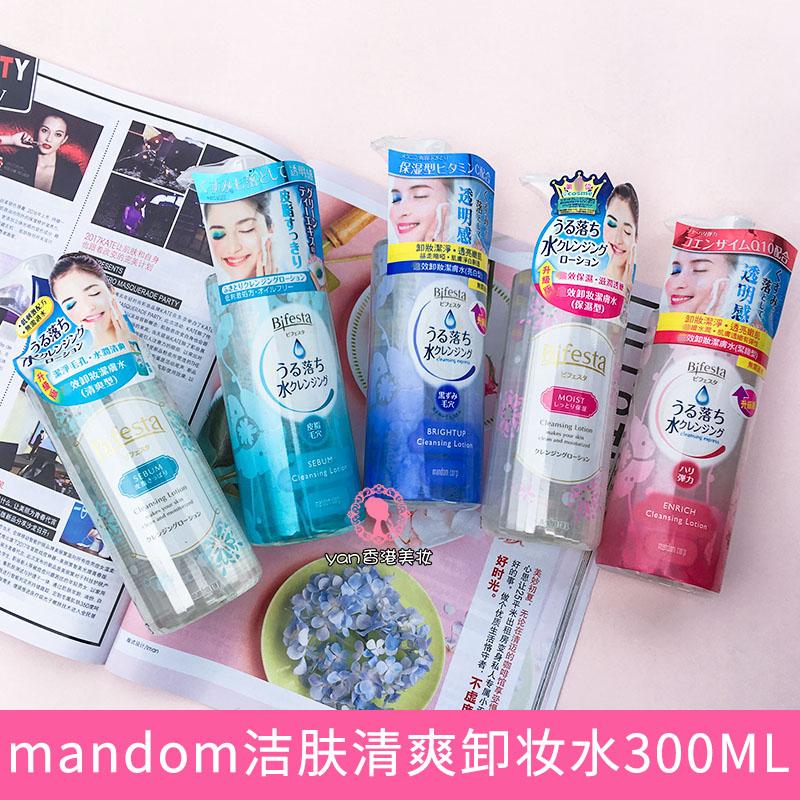 日本bifesta曼丹卸妝水300ml 清爽溫和不刺激只有綠色!只有綠色