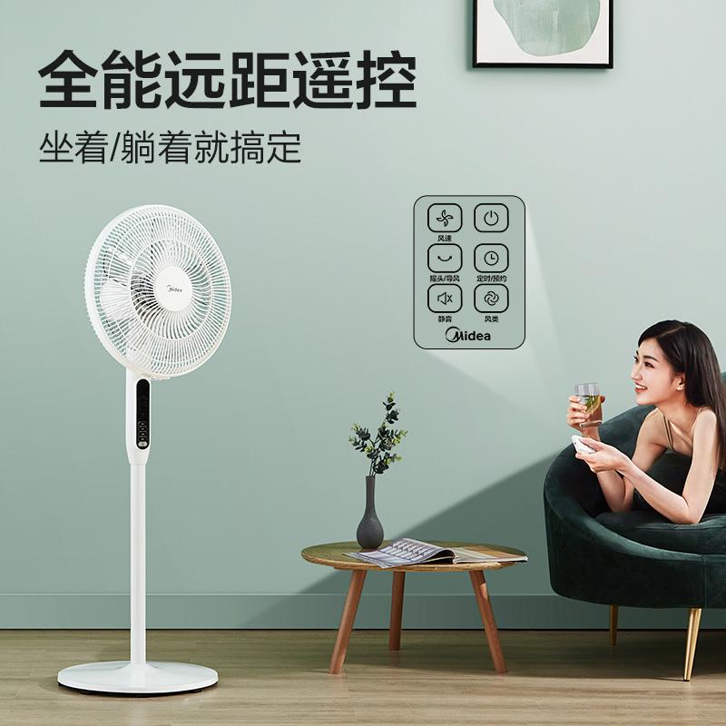 美的电风扇落地扇家用轻音宿舍立式大风电扇夏天台式摇头节能遥控