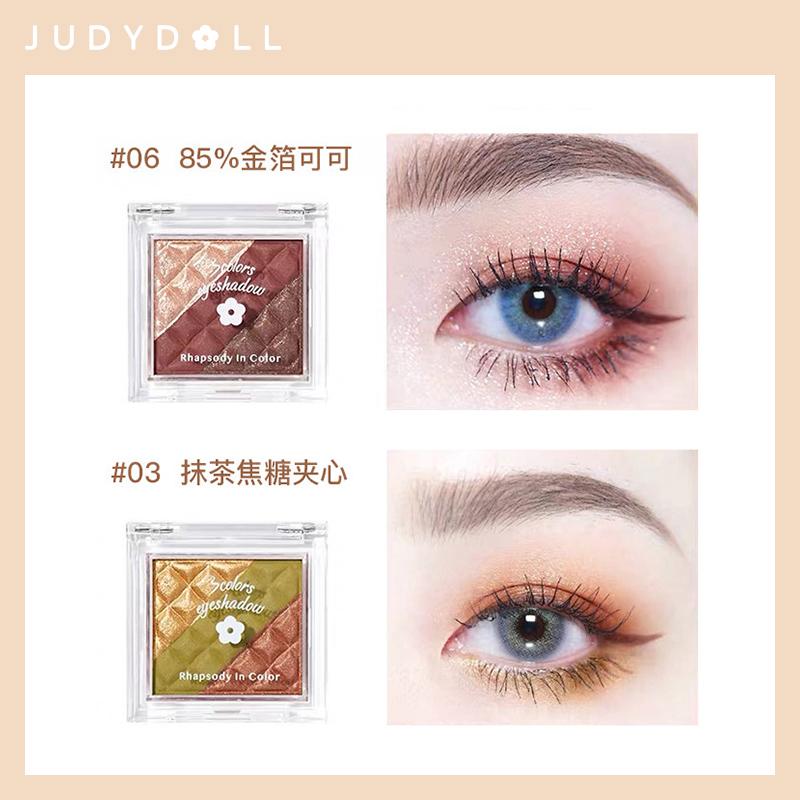 Judydoll橘朵三色巧克力拼盘眼影盘ins超火抹茶金箔可可细闪彩妆
