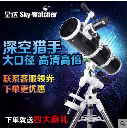 信達150小黑高倍高清150750 天文望遠鏡接電腦 攝影版小黑150/750