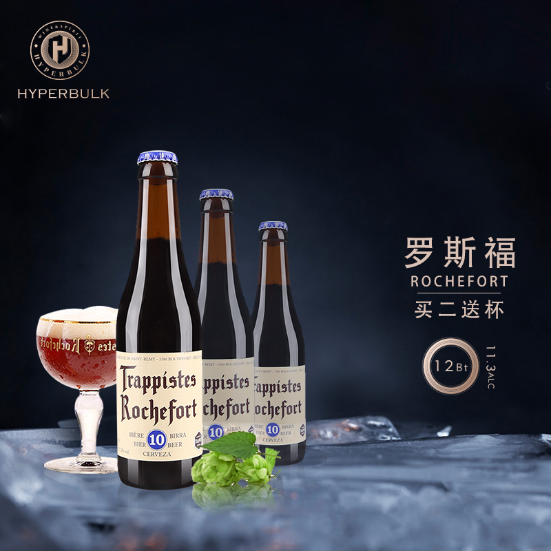 支 12 330ml 号精酿啤酒瓶装 10 罗斯福 Rochefort