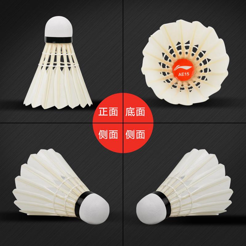 李宁羽毛球耐打12只装打不易烂室内室外专业比赛训练鹅毛球A+60