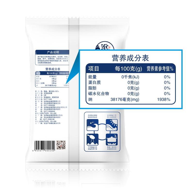 沧盐未加碘无碘食用盐400g*5袋无典家用食盐海盐甲状腺无抗结剂