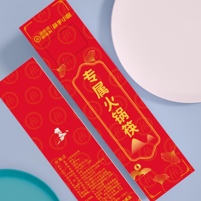 【海底捞】家用火锅筷子礼盒