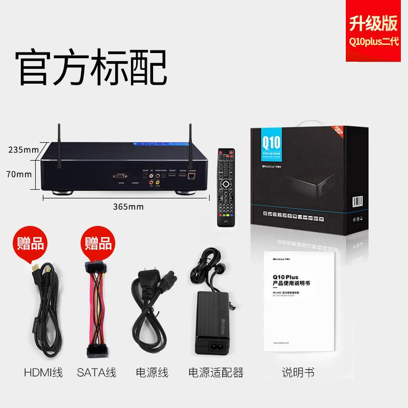 开博尔Q10Plus二代蓝光硬盘播放器HIFI音乐家用智能高清播放机4K