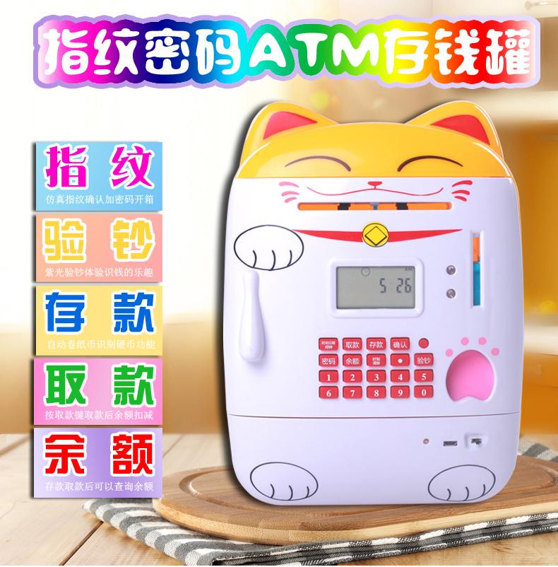 指纹密码箱存钱罐儿童创意抖音不可取储蓄纸钱硬钱两用招财猫网红