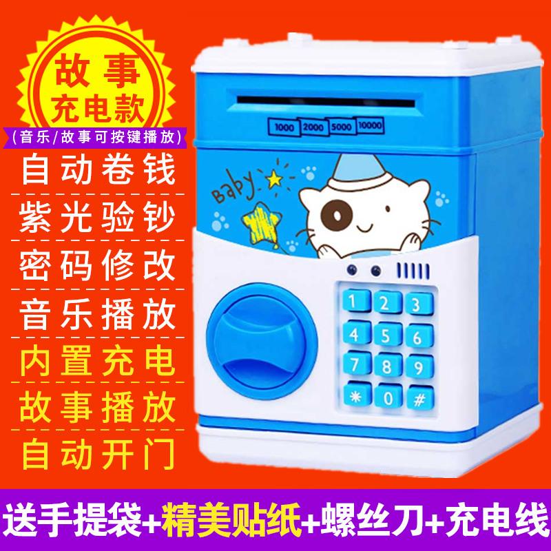 儿童存款机生日礼物存钱罐密码箱抖音储蓄罐超大号女孩储钱罐男孩