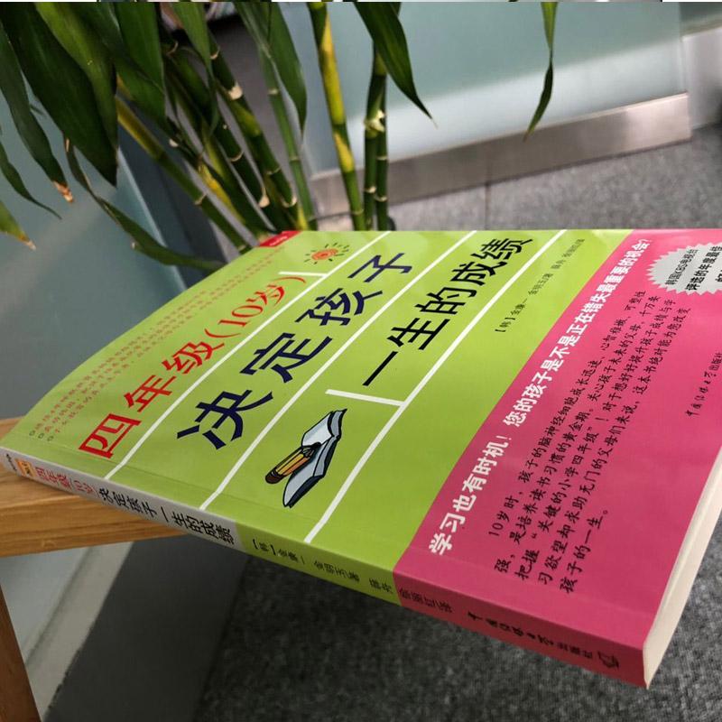 课外读物 小学生三四年级家庭教育学习方法书小学语文数学英语 韩国畅销小升初学习指导 成绩 四年级决定孩子一生 本 3 元选 45.8