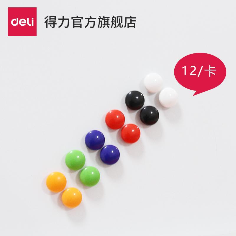 得力磁钉彩色白板磁扣磁钉/强磁磁珠/吸铁石卡装多种规格 磁铁黑板贴小号磁扣可爱磁贴强力贴教学用具磁吸