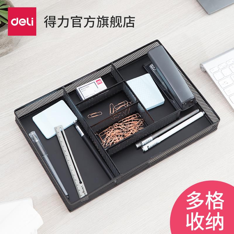 得力8918金属文件篮文件栏盒子办公用品学习小物件收纳文具整理盒多功能网格黑色桌面收纳盒
