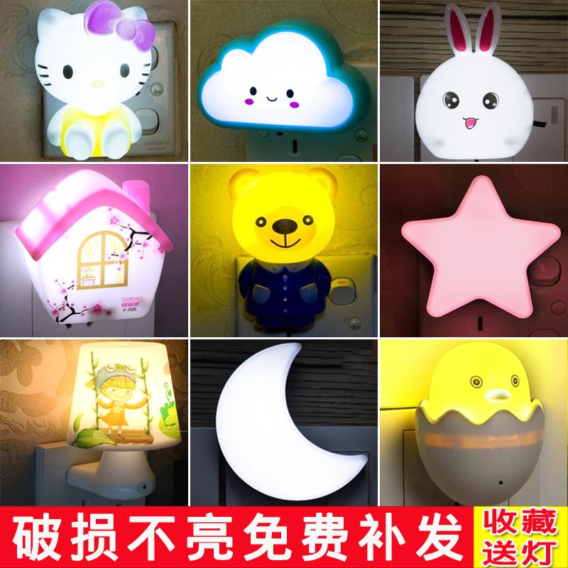 插电光控卧室床头灯宝宝喂奶灯插座节能灯带开关起夜灯 LED 小夜灯