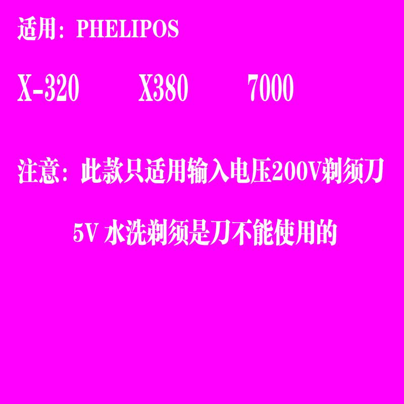 配件 220V 充电器刮胡刃电源线 7000 X380 320 X 剃须刃 PHELIPOS 适用