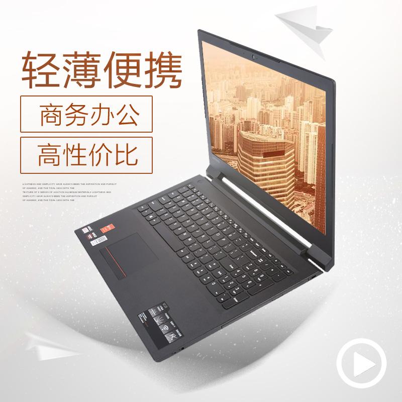 独显商务办公超极本轻薄便携手提笔记本电脑 2G 英寸超清超薄本家用影音学生上网娱乐双硬盘 15.6 V110 联想扬天