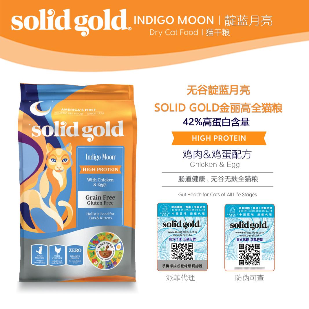 【现货】SolidGold原素力高金装12磅天然无谷金丽高成幼猫全猫粮优惠券