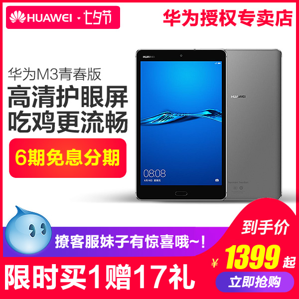 二合一官方旗舰店正品 12 全新超薄 m5 全网通安卓电脑 WiFi 通话 pad 手机 4G 英寸 8 青春版 M3 华为平板 Huawei