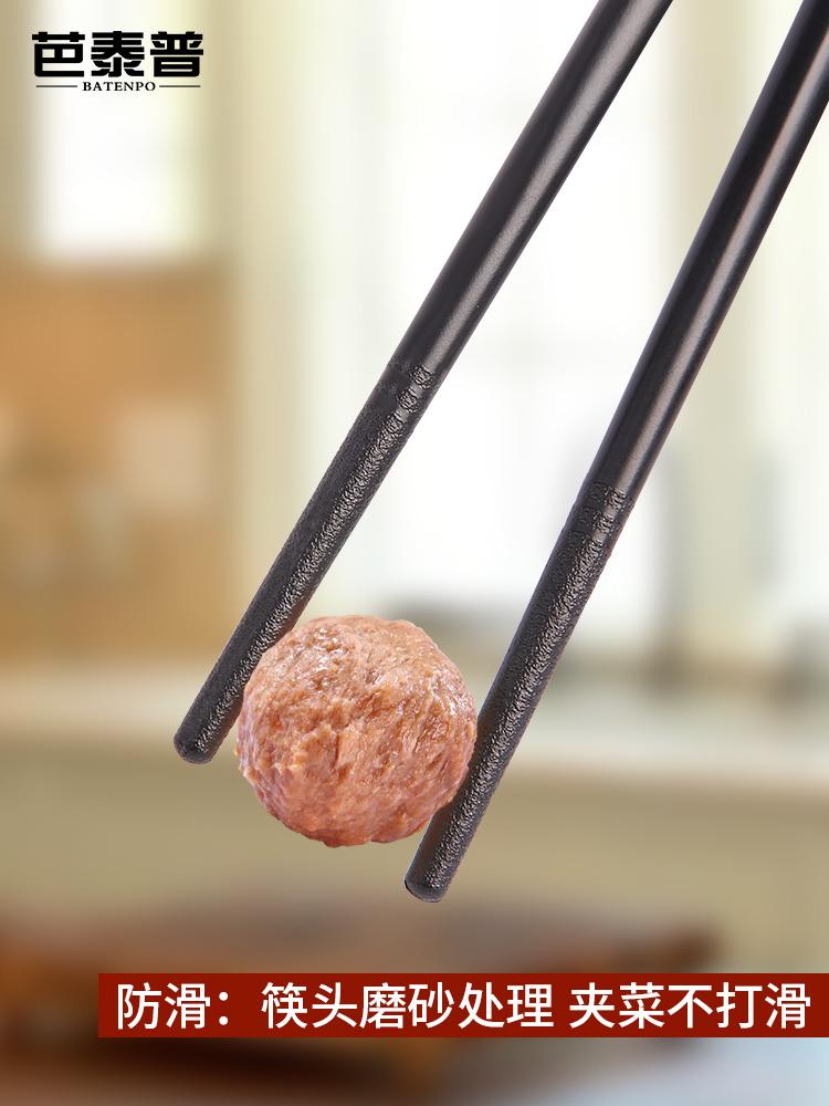 【芭泰普】家用防滑合金筷子10双装