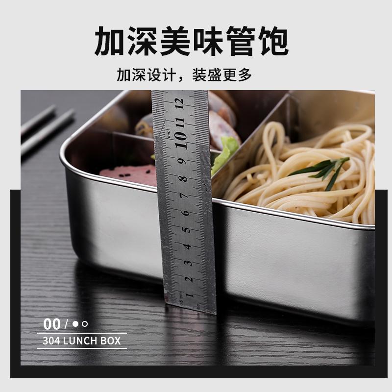 不锈钢饭盒304食品级长方形带盖便当盒上班族学生食堂蒸饭餐盒