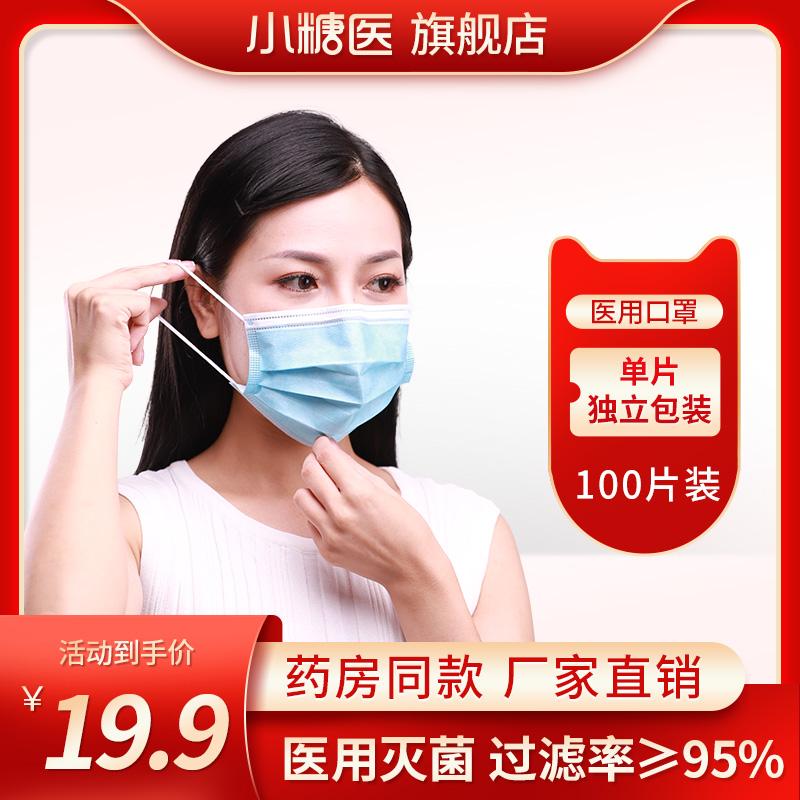 医用口罩一次性医疗使用口罩三层防护灭菌夏季白色独立包装100片