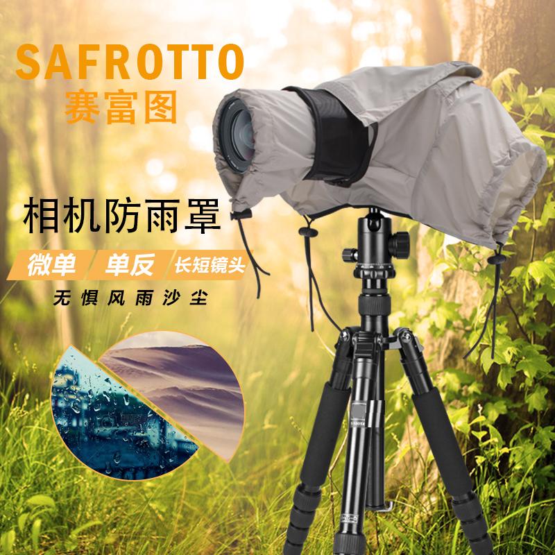 赛富图单反相机防雨罩佳能防水套尼康微单摄影雨衣配件