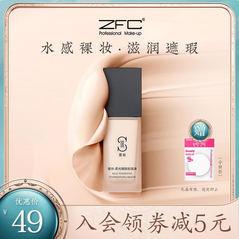 zfc柔光裸妆粉底液cc霜遮瑕强持久控油保湿粉底隔离霜粉底膏BB霜