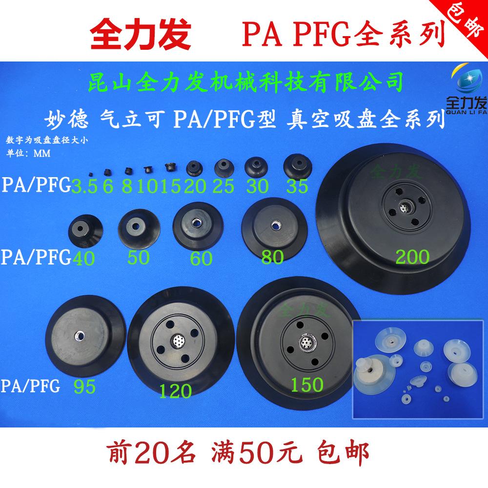 全力发 机械手真空吸盘PA/PFG气动配件工业大重型强力硅胶吸嘴