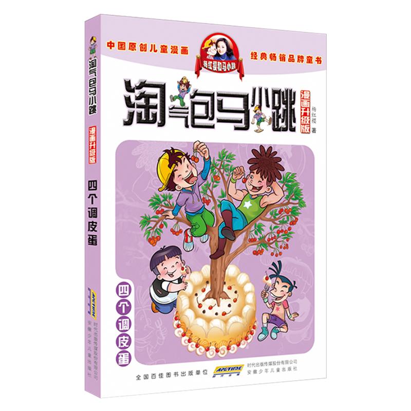 小学生课外读物 岁儿童卡通动漫图画书 12 6 四个调皮蛋 漫画升级版 淘气包马小跳 正版杨红樱