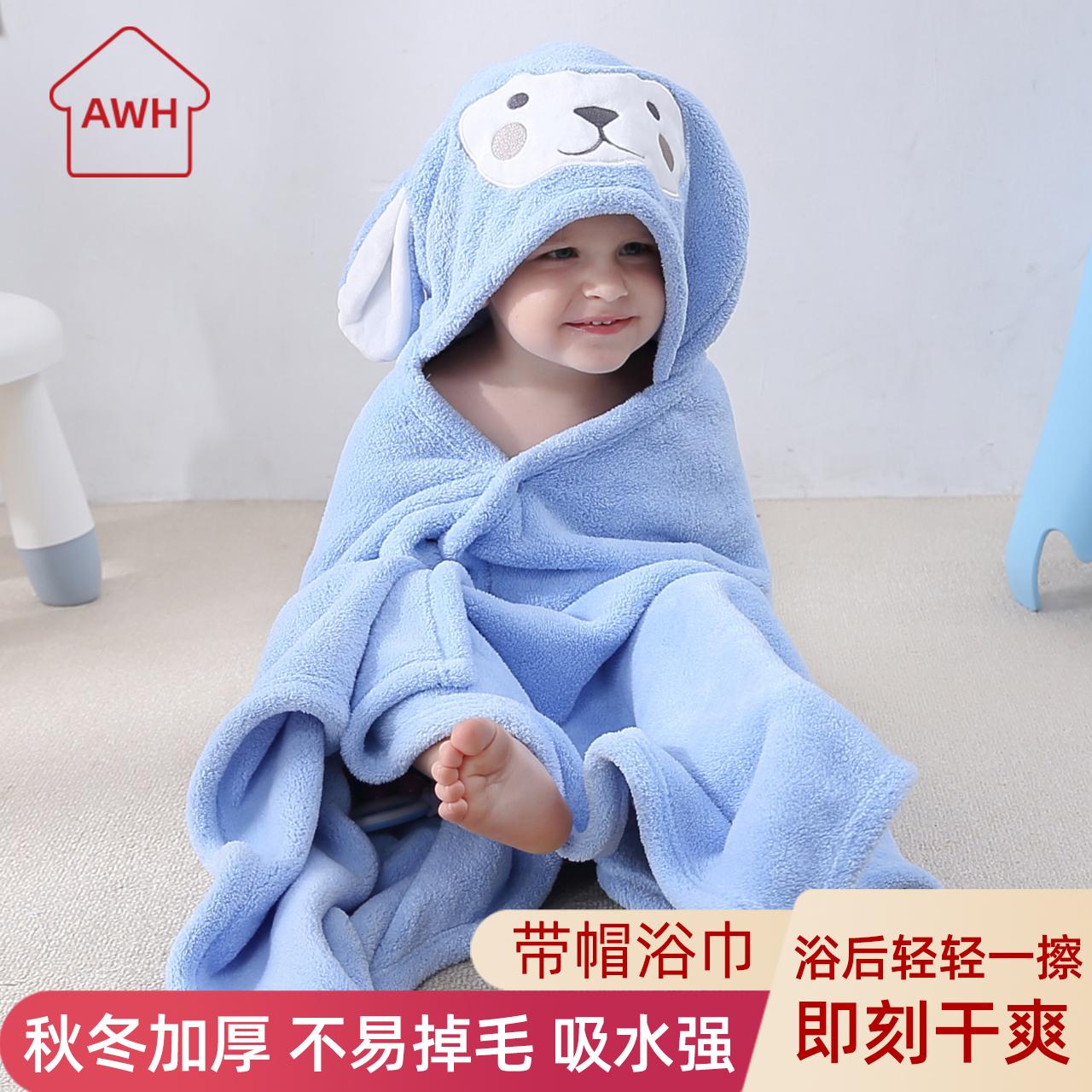 AWH 儿童 浴巾斗篷带帽 19.9元包邮