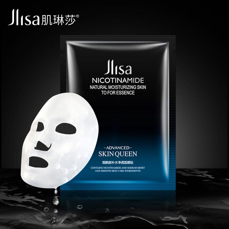 JLISA肌琳莎烟酰胺补水净透隐形面膜贴
