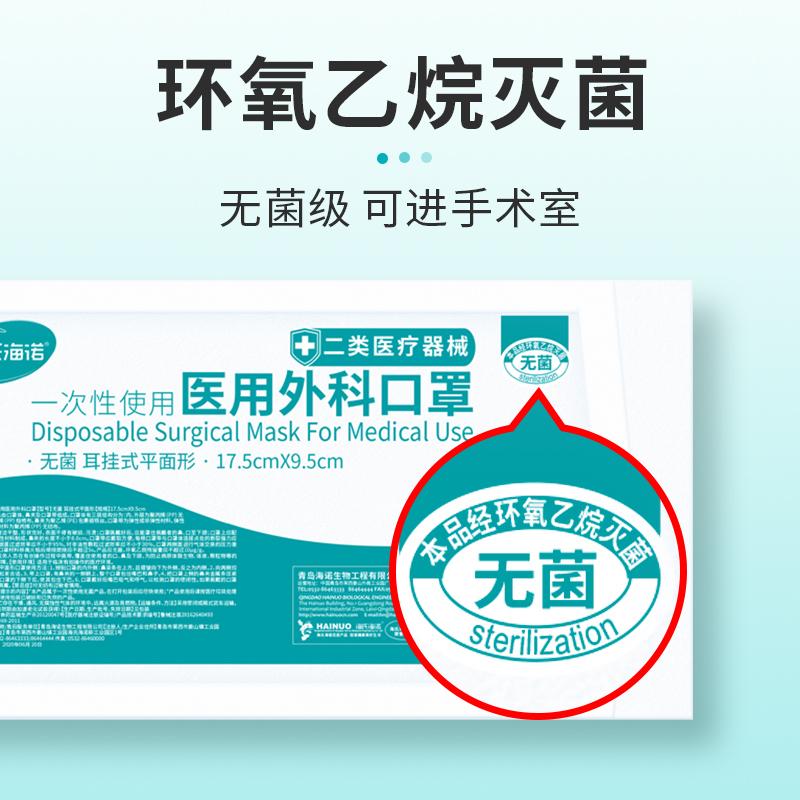 海氏海诺医用外科口罩一次性医疗医护医生专用三层防护独立包装  第3张