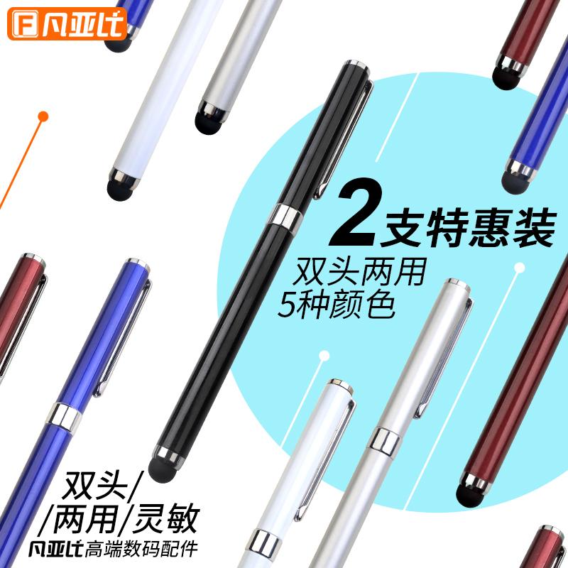蘋果ipad電容筆手寫筆繪畫觸屏觸控筆細頭安卓手機平板觸控筆通用