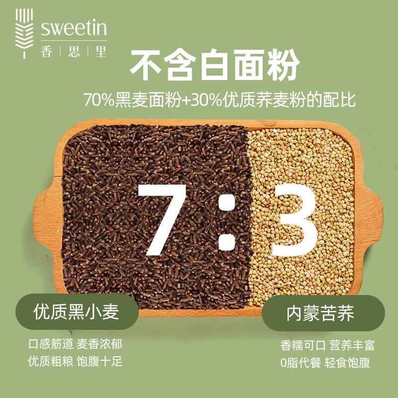 香思里0脂肪无添加白面荞麦面条1.6kg低升糖低卡挂面面条黑麦苦荞