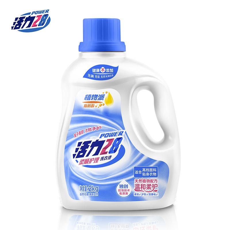 活力28洗衣液香味持久内衣清洁促销组合装补充液家用家庭装整箱批
