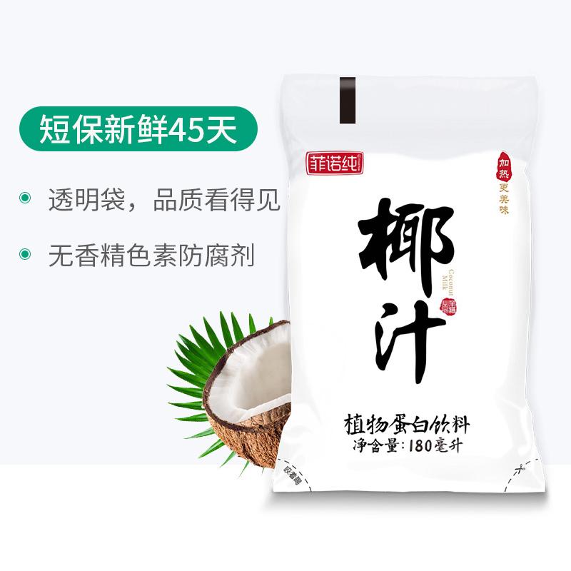 菲诺纯生榨新鲜椰汁12袋,4.9分好评吃货礼物