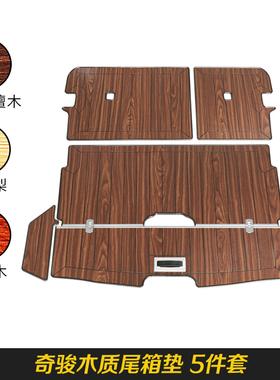 14-21款日产奇骏后备箱垫全包围汽车尾箱垫专用改装内饰实木地板