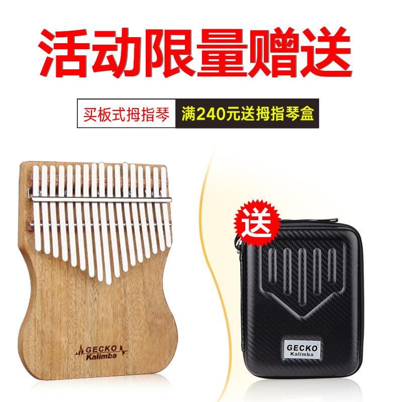 板式拇指琴羊阿宝17音GECKO壁虎卡林巴琴手指琴kalimba初学者乐器