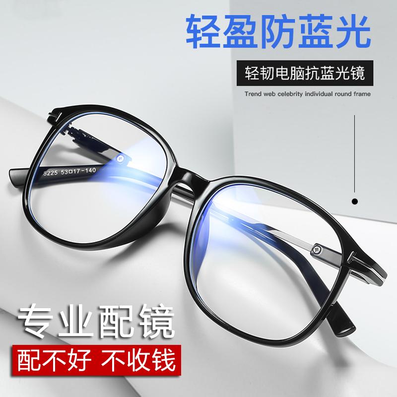 小红书眼镜框女韩版黑大框显瘦素颜防辐射抗蓝光平光镜配近视眼睛