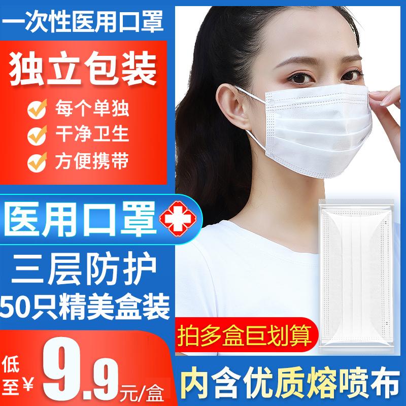 医用口罩白色一次性医疗口罩50只独立包装医护防护防飞沫透气成人