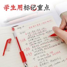 晨光红笔 学生用红色中性笔0.5 教师批改专用按动式中性笔签字笔 老师改作业试卷老式红水笔圆珠笔送笔芯