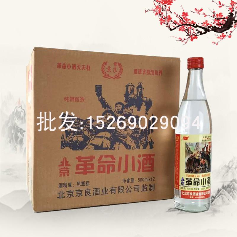 瓶正品 12 500ml 度浓香型革命小酒自助餐纯粮酿造白酒整箱 42