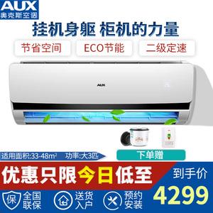 AUX/奥克斯 KFR-72GW/R1ZF+2a大3匹空调挂机冷暖壁挂式客厅大功率